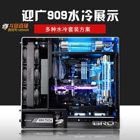 BRO迎广909 水冷套装 IN WIN  机箱分体多种水冷方案 CPU/显卡