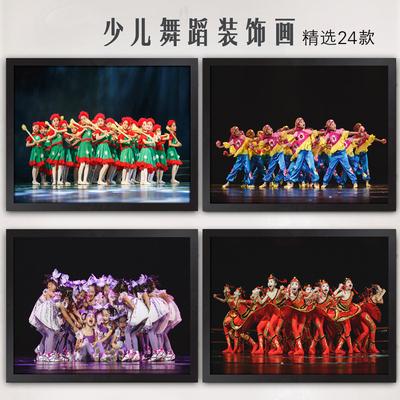 少儿民族舞古典舞装饰画舞台表演中国舞挂画艺术培训班墙画有框画年货节