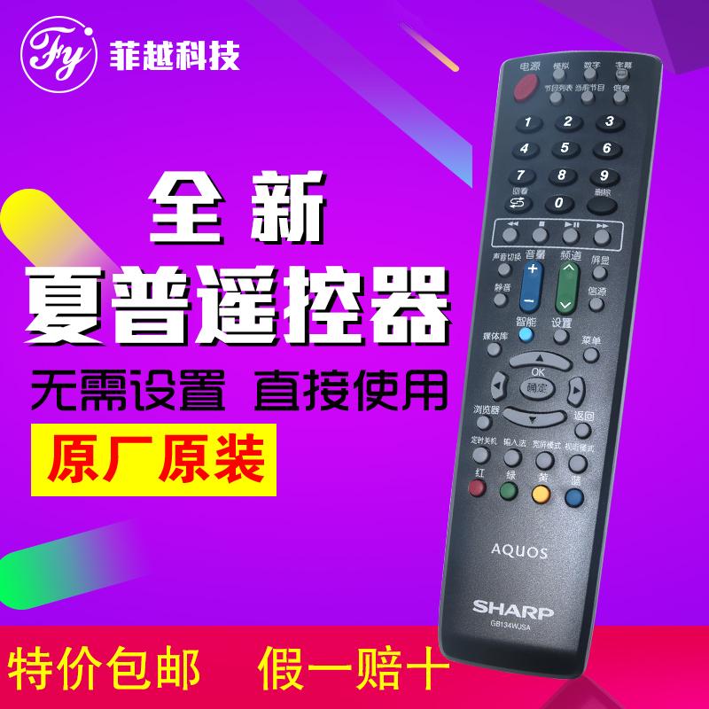 夏普原厂电视遥控器