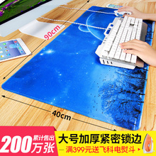 Game large large mouse pad female lock cute girl anime small thick laptop desk pad desk pad student keyboard hand care creative custom male