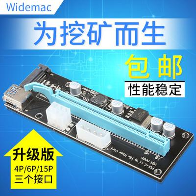 挖矿线pci-e 1X转16X延长线pcie转接卡USB 3.0显卡转接线6pin专用