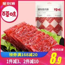 精制猪肉脯200g 网红休闲食品 零食小吃靖江肉干肉片 百草味