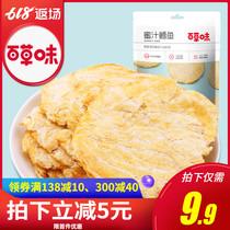 海鲜温州特产野生鱼干即食零食香辣味小吃500g食品香酥小黄鱼