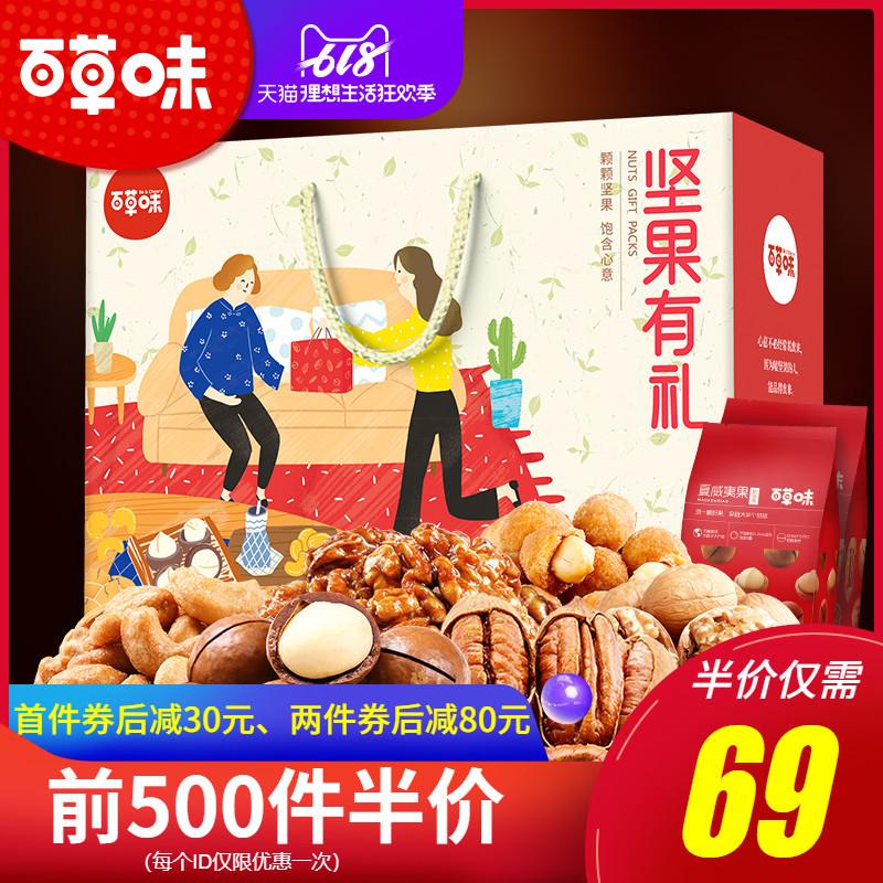 百草味-坚果大礼包1658g/10袋 干果零食礼盒装送母亲节礼品