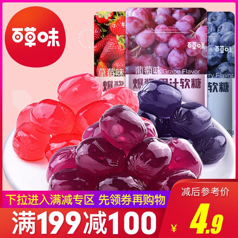 满减【百草味-爆浆果汁软糖45g】橡皮糖果水果糖喜糖零食小吃特产图片