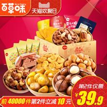 【百草味-零食大礼包】年货休闲食品网红小吃货的一整箱混合批发