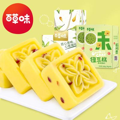 【百草味-绿豆糕168g】网红休闲零食小吃传统糕点心特产