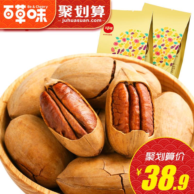 【百草味-碧根果218gx2袋】坚果零食干果年货 奶油味长寿果炒货