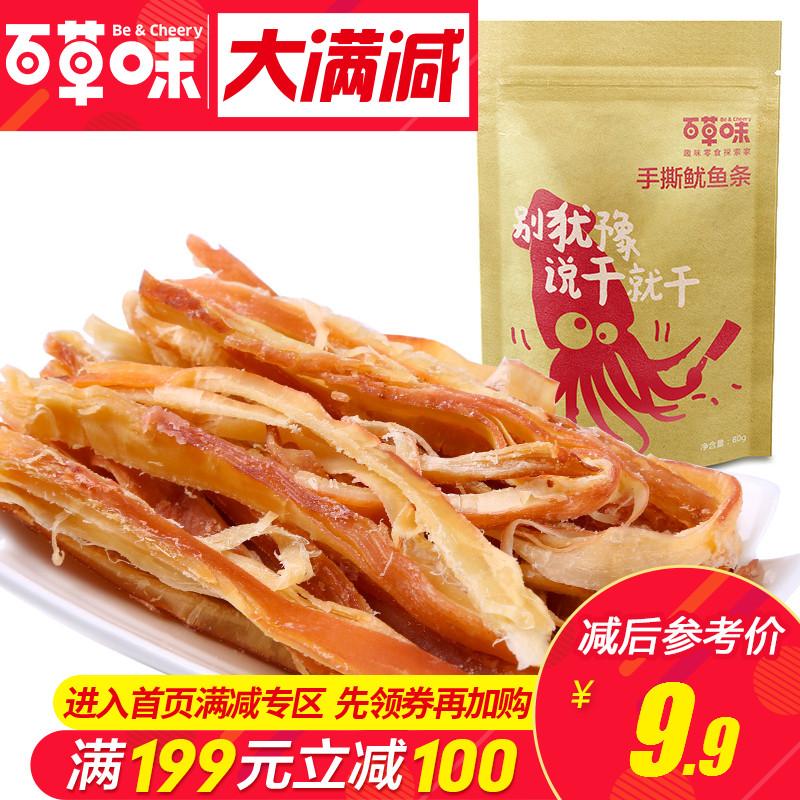 百草味_百草味 风琴鱿鱼片 80g3元优惠券