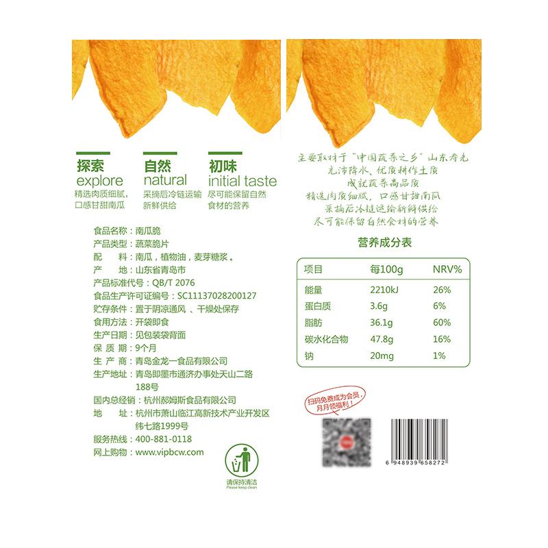 【百草味-南瓜脆片60g】即食脱水蔬菜果干 办公室健康零