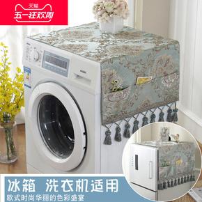 欧式全自动滚筒洗衣机盖巾冰箱盖布单开门微波炉布艺双开门防尘罩