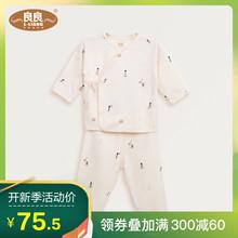 良良 新生婴儿秋装斜襟内衣套装宝宝棉质和尚服小孩衣服裤子