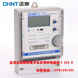 Zhengtai three-phase four-line complex rate with LCD infrared with 485 points period peak valley meter DTSF666 36A