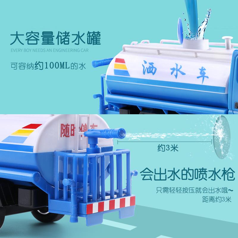 儿童大号洒水车模型可洒水会喷水清洁工程车男孩宝宝惯性玩具汽车