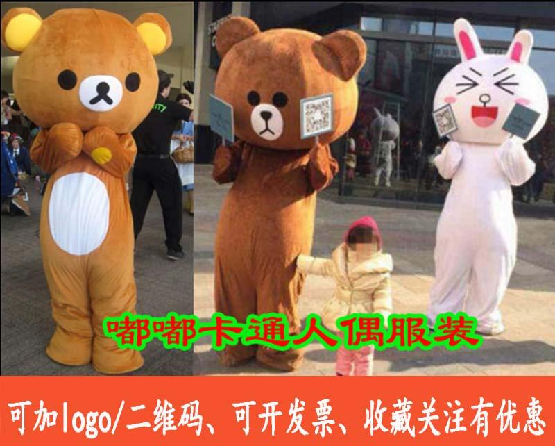 布朗熊可妮兔卡通人偶服装夏季cos道具抖音动漫人物玩偶服网红熊