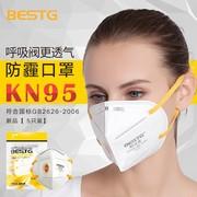 倍仕佳防尘口罩N95工业粉尘防尘防雾霾pm2.5男女骑行带阀透气口罩