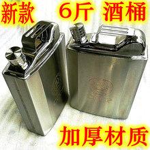 新款酒壶不锈钢随身高等许罗斯酒壶大号加厚6斤3公斤装酒桶