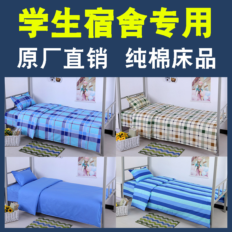 学生宿舍单人床床单被罩3件套