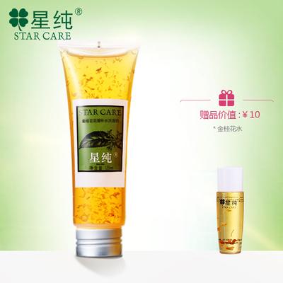 星纯金桂花花瓣洗面奶125g深层清洁控油保湿护肤女士洁面乳多泡沫