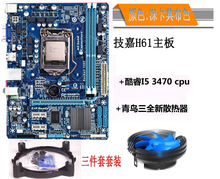 主板 送风扇 CPU套装 3470 H61M Gigabyte DS2 H61 技嘉