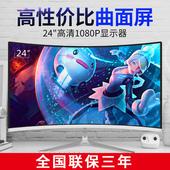 全新曲面24英寸液晶显示器22台式电脑显示屏27高清电竞32屏幕ps4图片