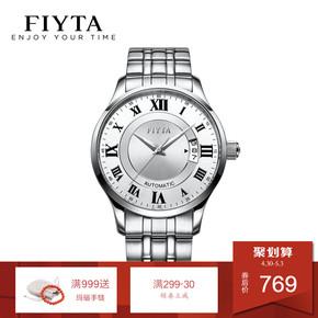 飞亚达手表男正品自动机械表精钢带防水日历男士商务经典复古腕表