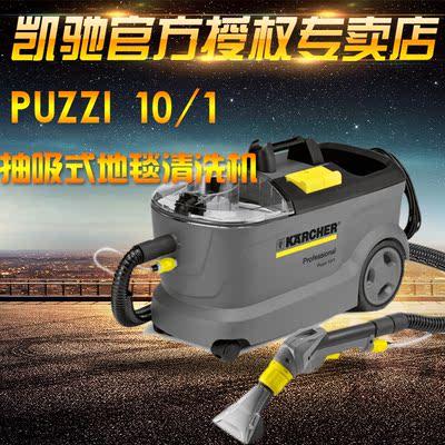 德国凯驰PUZZI 10/1洗地毯机喷抽式清洗机沙发清洗机布艺清洗机
