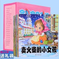 5岁小孩故事书