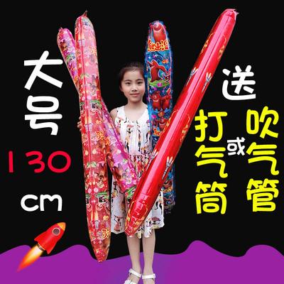 充气飞天铝膜光膜130cm气球火箭打击棒儿童玩具自动封口广场公园