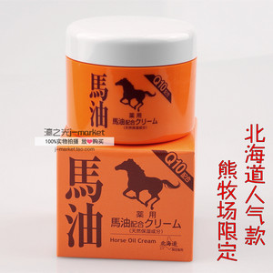 日本北海道马油 昭和新山熊牧场马油Q10配合保湿滋润 正品保证