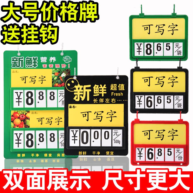 超市超市蔬菜水果货架价格牌悬挂式标价牌可擦写双面果蔬水产生鲜