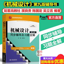 Mechanical Design Nineth Edition synchronous tutoring and exercise full solution supporting mechanical principles and mechanical Design series of teaching materials Twelve-Five general higher education undergraduate planning teaching materials Fang Lianggui Chen Wu Li version
