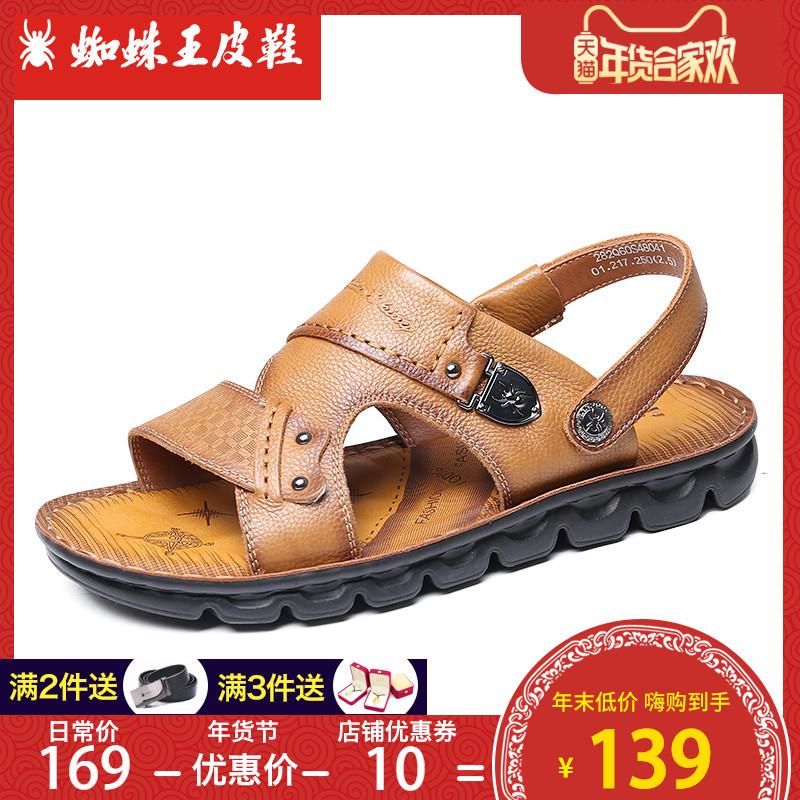 蜘蛛王拖鞋男士2018新款夏季沙滩鞋男软底休闲防滑真皮凉鞋男鞋