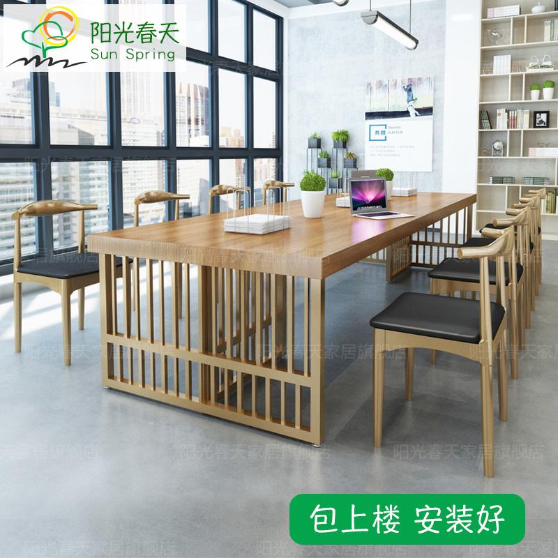北欧实木会议桌长桌简约现代loft长条桌椅组合办公桌会客洽谈桌