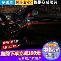 宝马3系5系7系氛围灯新X1X3X4原厂11色G38八色气氛灯内饰宝马改装