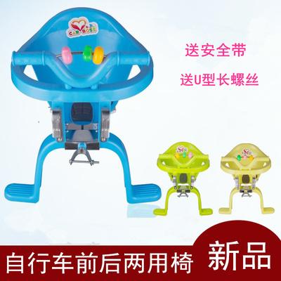 包邮 自行车儿童座椅两用安全前置坐椅宝宝单车前挂婴儿小孩后置