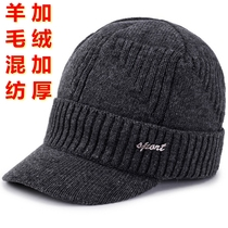 Middle-aged hat man winter wool hat daddy hat wool warm old man hat with velvet thickened knitted hat ear protectors
