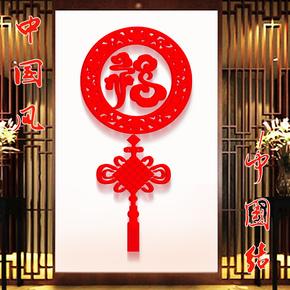 中国结古典3D亚克力立体墙贴客餐厅卧室书房电视背景家居装饰品
