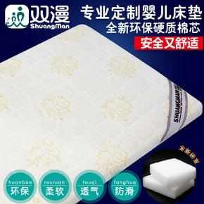 双漫定制婴儿床垫宝宝幼儿园儿童床垫棉垫子褥子加厚两用可拆洗