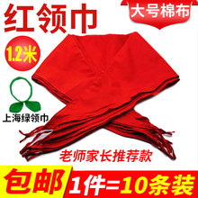 大号 3年级成人小学生绿领巾上海款 小学生红领巾批发全棉通用标准正品 丝绸棉布纯棉儿童免打结拉链式绸缎1图片
