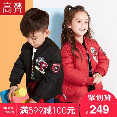 高梵2017新款儿童羽绒服 男童时尚休闲短款女童可爱公主风棒球服