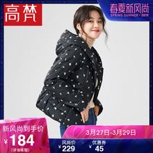 高梵2018冬新款连帽羽绒服女短款甜美可爱羽绒外套韩版时尚修身潮图片