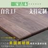 家具实木板材木材