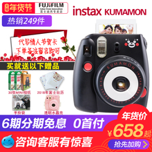 Fujifilm/富士mini8 KUMAMON熊本熊一次成像相机立拍立得迷你8