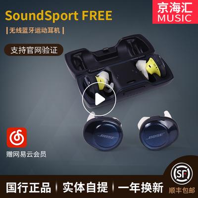 博士运动耳机