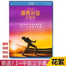 地球蓝光BD波西米亚狂想曲剧情传记音乐正版高清电影碟片 预售