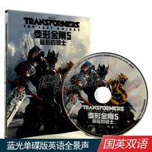 泰盛正版蓝光BD变形金刚5最后的骑士高清科幻电影碟片全景声