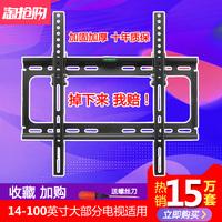 电视机挂架加厚 小米4AC海信夏普创维3265寸通用墙上万能壁挂支架