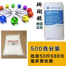 进口珊瑚糖艾素糖 DIY星空棒棒糖原料 德国BENEO砖石糖 批发促销