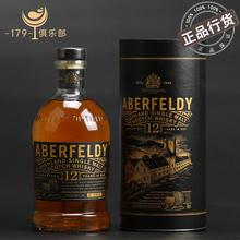 艾柏迪12年单一麦芽苏格兰威士忌 ABERFELDY 艾伯迪原装进口 洋酒